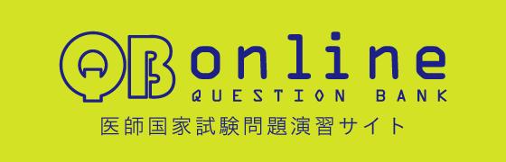QBオンライン