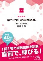 DM12_各論_カバー