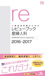 RB産婦2016-2017