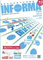 inf53_hyoushi_ol1