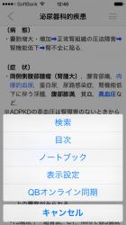 11YNAPP_QBONLINE
