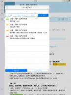 アプリ画面_マーカー2