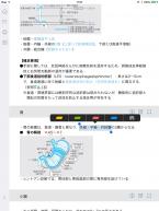 アプリ画面4