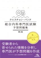 QB総合内科専門医