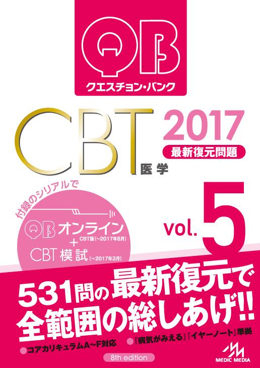 2017CBTvol5_cover_ol