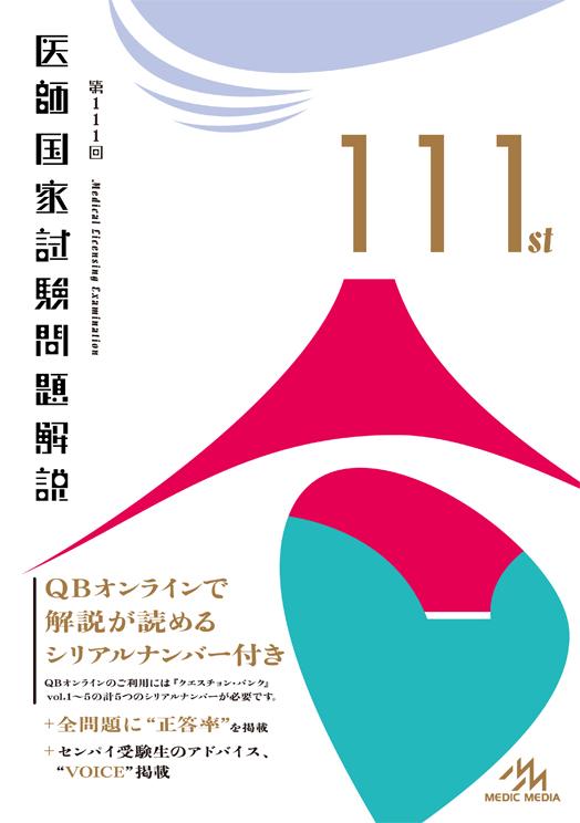 111_医師国家試験_函_表1