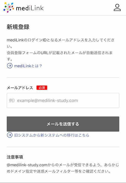mediLink - 新規登録