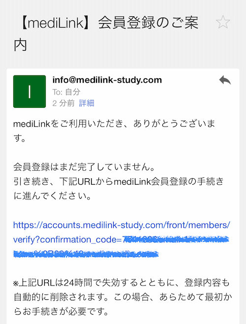 mediLink - 会員登録のご案内
