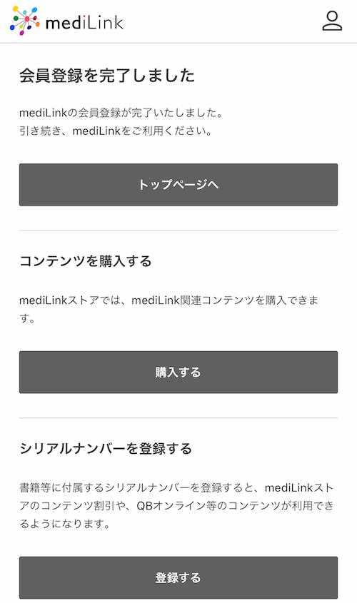 mediLink - 会員登録を完了しました