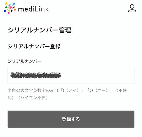 mediLink - シリアルナンバー登録