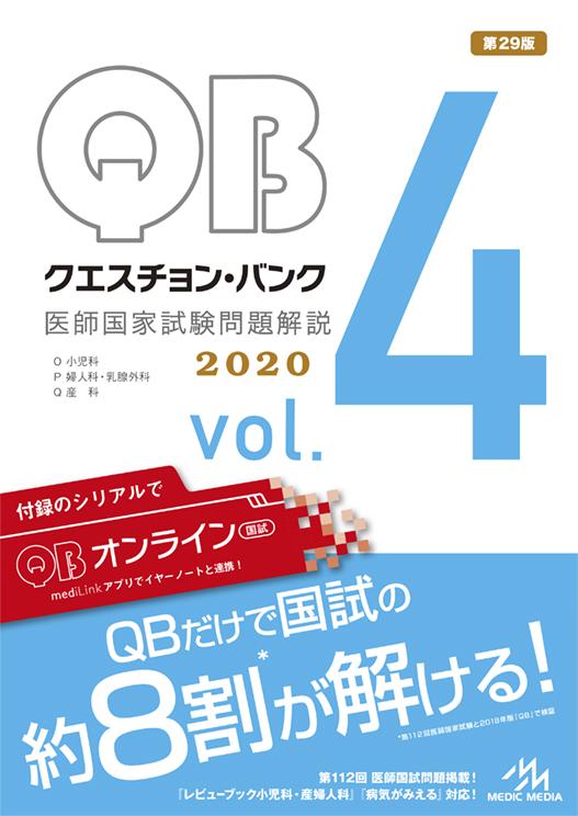QB2020-4