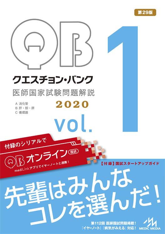 QB2020-1