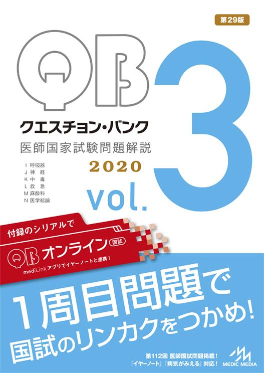 QB2020-3