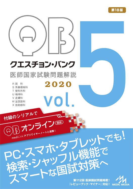 QB2020-5