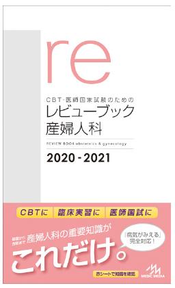 レビュー ブック 2021