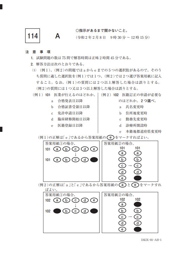 医師国家試験表紙