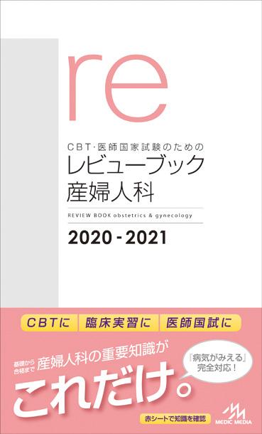 レビューブック産婦人科2020-2021