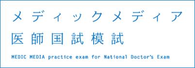 メディックメディア医師国試模試 ロゴ