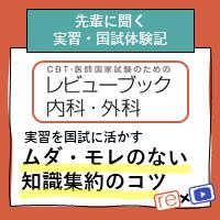 レビューブック実習・国試体験記