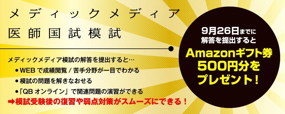 メディックメディア医師国試模試 9月26日までに解答提出すると,Amazonギフト券500円分をプレゼント!