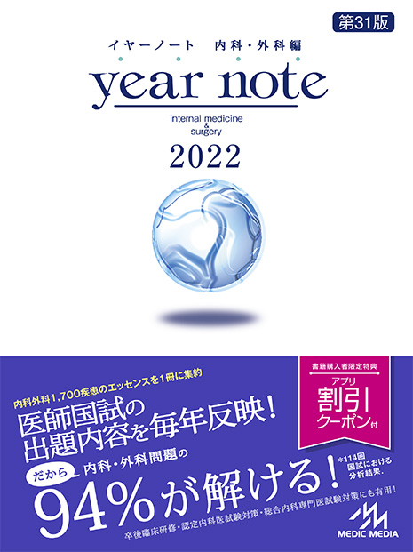 year note 2022